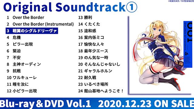 电视动画「战翼的希格德莉法」OST试听动画公开