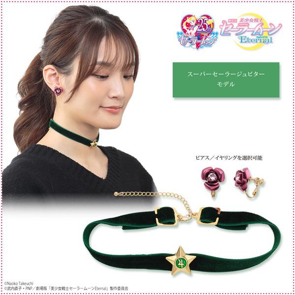 「美少女战士」项圈和耳环周边即将发售