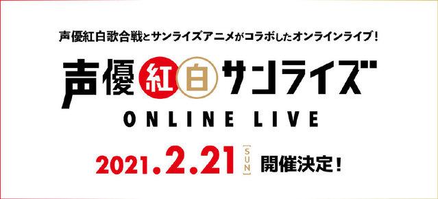 「声优红白歌会」线上LIVE公开声优&曲目一览