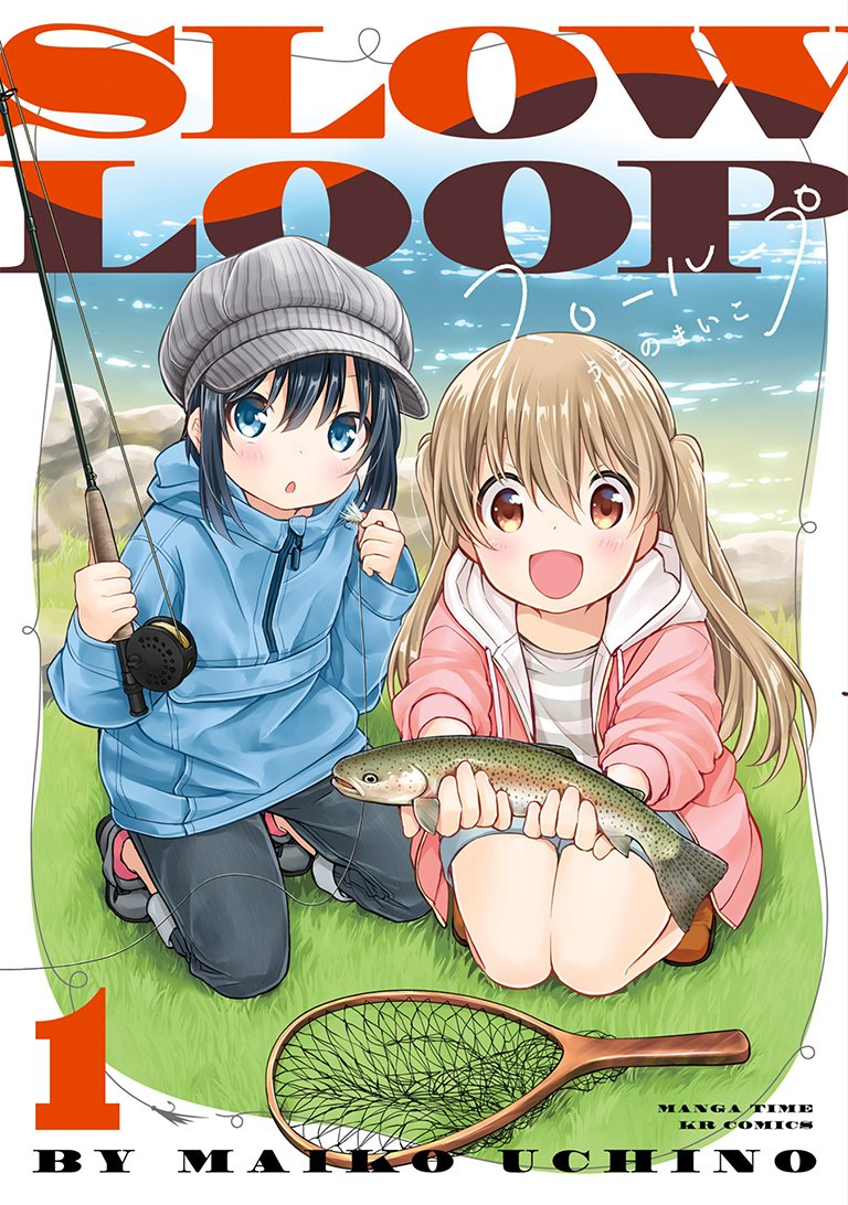 芳文社漫画「slow loop」将推出TV动画