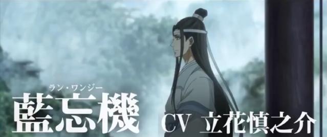动画「魔道祖师」日语吹替版蓝忘机角色PV公开