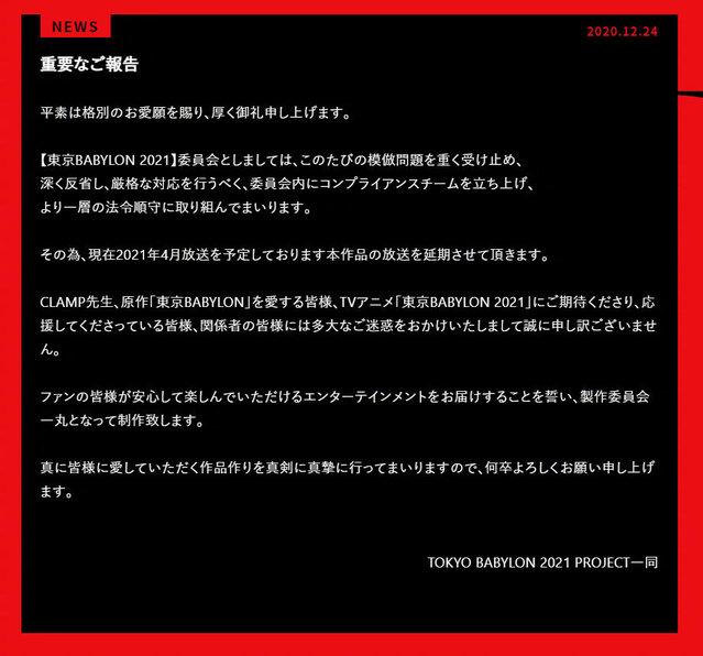 TV动画「东京巴比伦2021」将延期播放