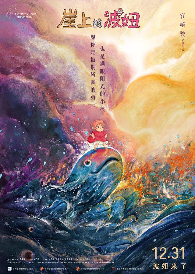 「崖上的波妞」公开中国版海报