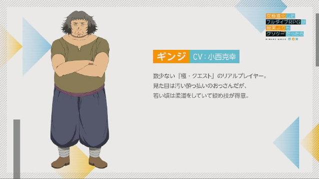 TV动画「如果究极进化的完全沉浸RPG比现实更垃圾的话」追加声优公开