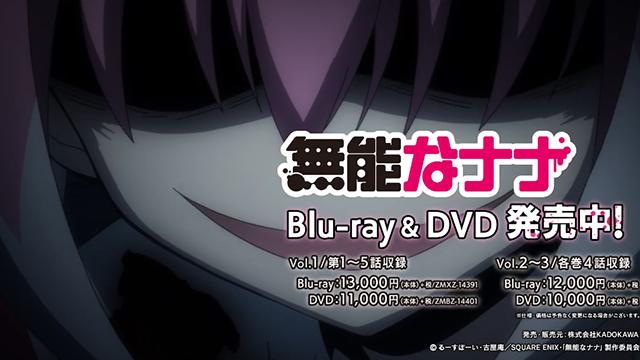 电视动画「无能的奈奈」第二卷BD宣传CM公开