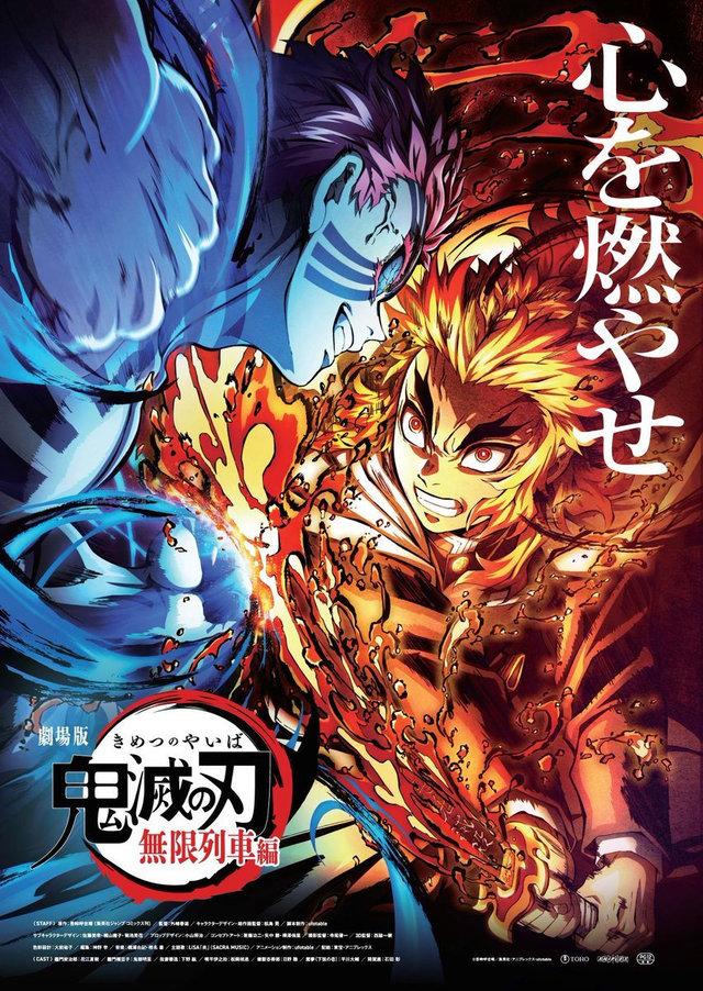 剧场版动画「鬼灭之刃 无限列车篇」或将于中国上映
