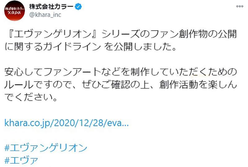 《新世纪福音战士同人志末日》官方明文禁止色情创作 知名绫波零二创绘师发表封笔宣言