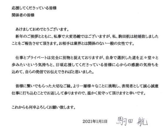 声优驹田航发推公布与一般女性结婚