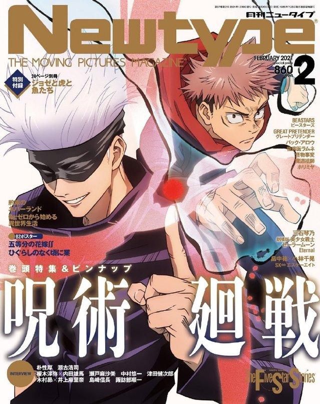 「Newtype」2021年2月号「咒术回战」封面公开
