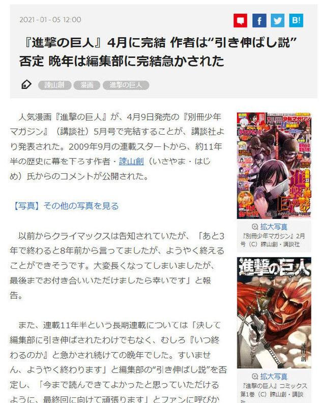 人气漫画「进击的巨人」将于4月9日完结