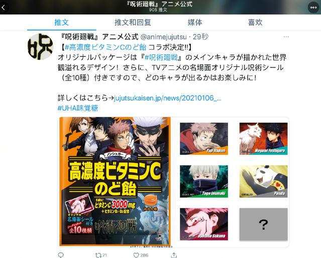 「咒术回战」x UHA 维生素C 味觉喉糖联动动画贴纸公开