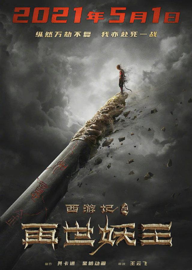 国产动画电影「西游记之再世妖王」公开新海报并宣布定档
