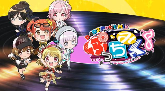 D4DJ「ぷっちみく♪ D4DJ Petit Mix」确定开播日期 宣传PV公开