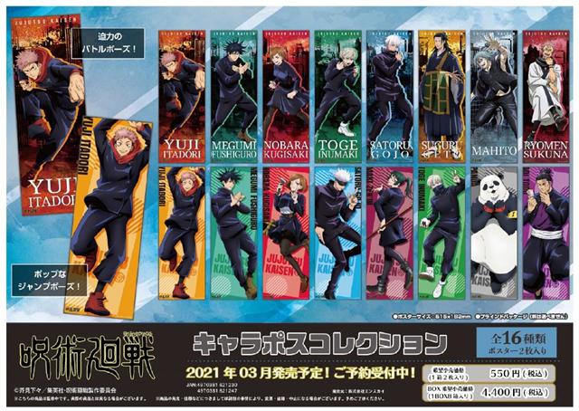 Ensky推出「咒术回战」16款海报周边
