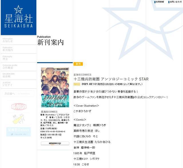 「十三机兵防卫圈」官方漫画精选集STAR将于2月12日发售