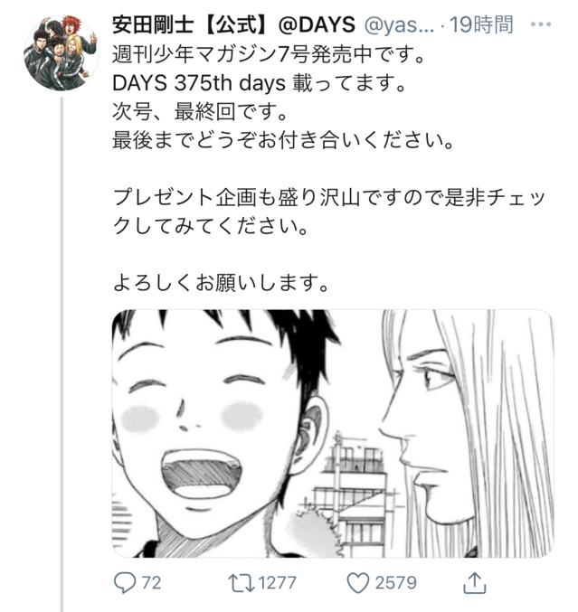 安田刚士足球漫画「DAYS」1月20日完结