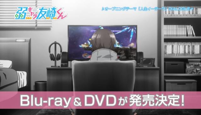 TV动画「弱角友崎同学」公开BD发售宣传CM