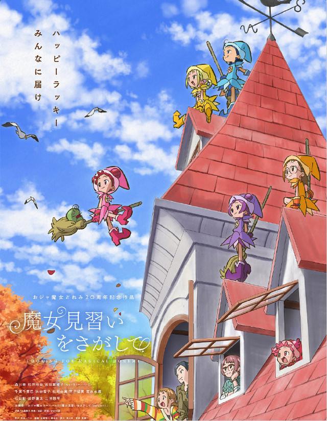 动画电影「寻找见习魔女」Blu-ray&DVD将于4月2日发售