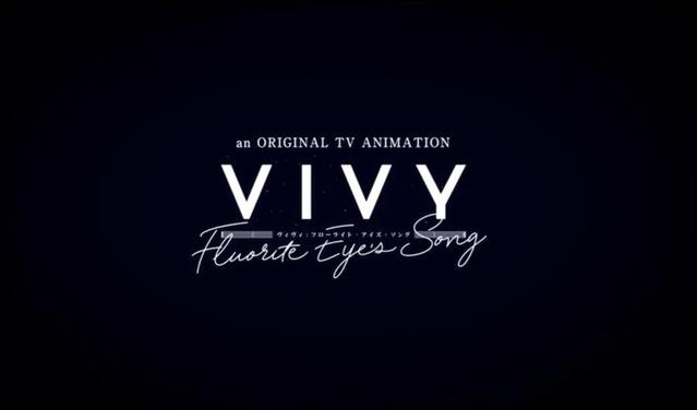 TV动画「Vivy -Fluorite Eye's Song-」特报PV公开
