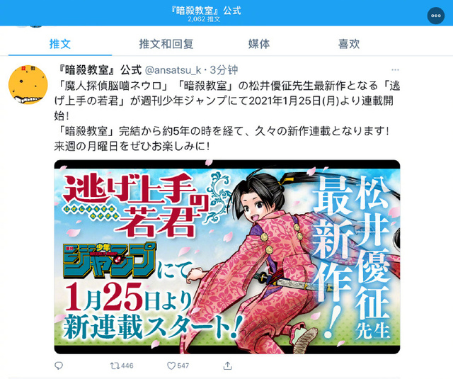 松井优征新作「擅长逃跑的公子」即将开始连载