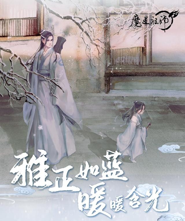 「魔道祖师」蓝忘机生日周贺图公开