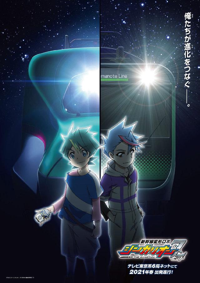 TV动画「新干线变形机器人 SHINKALION Z」宣传图公开