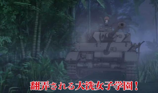 剧场版「少女与战车:最终章」第3话正式PV公开
