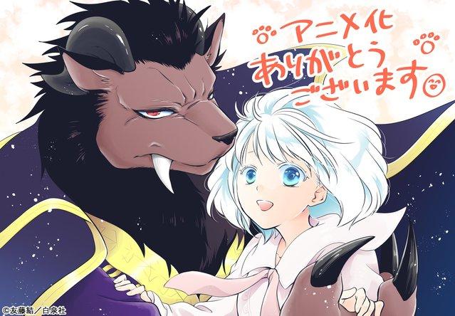 「祭品公主与兽之王」漫画作者友藤结绘制动画化贺图公开