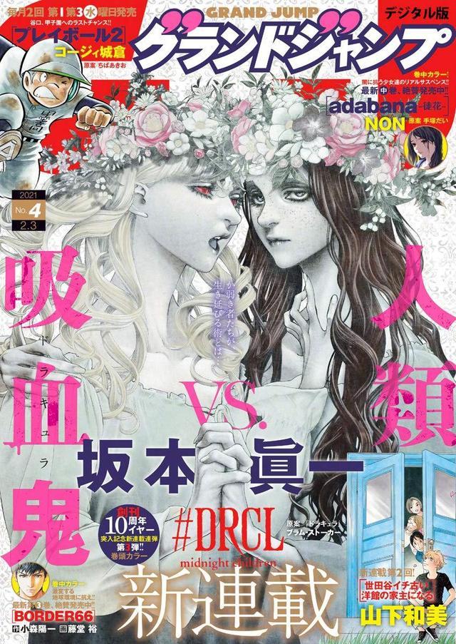 「德拉古拉 午夜的孩子们」杂志封面彩图公开