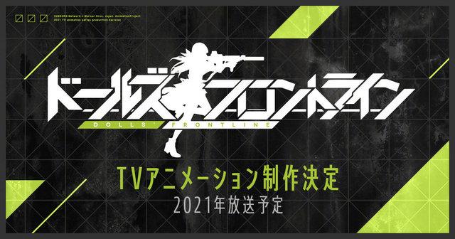 「少女前线」宣布TV动画化
