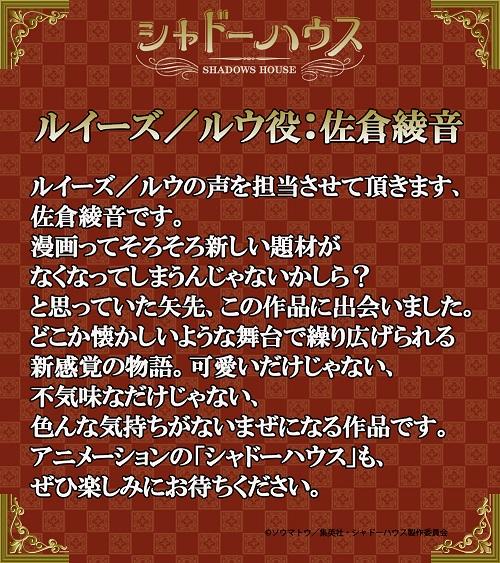 《SHADOWS HOUSE-影宅-》动画释出「ルイーズ/ルウ」角色视觉图、追加声优名单 4月开播