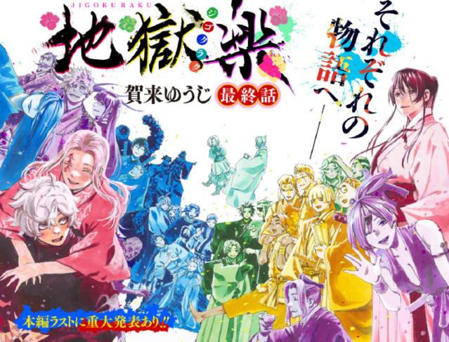 漫画「地狱乐」作者发布完结彩页及TV动画化贺图