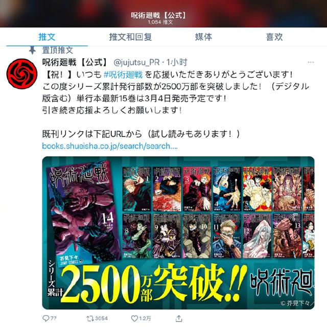 「咒术回战」系列发行量突破2500万