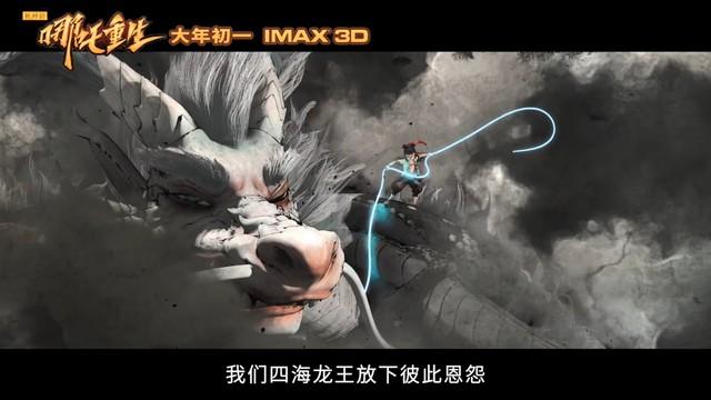 """「新神榜:哪吒重生」公布""""龙族宣战""""特别视频"""