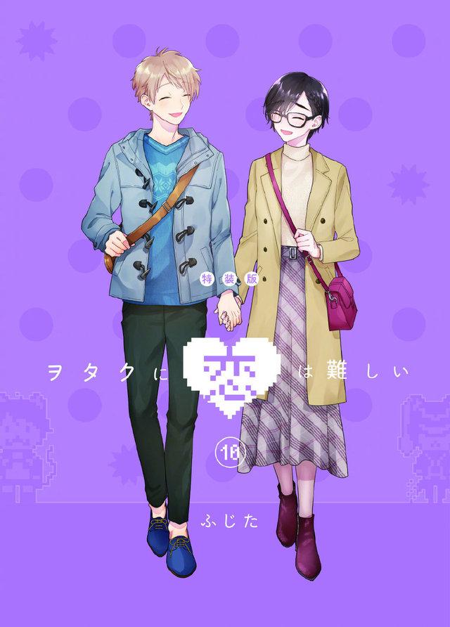 「宅男腐女恋爱真难」漫画第10卷封面公开