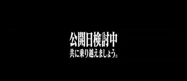 「新世纪福音战士 剧场版:│▌」新预告PV公开