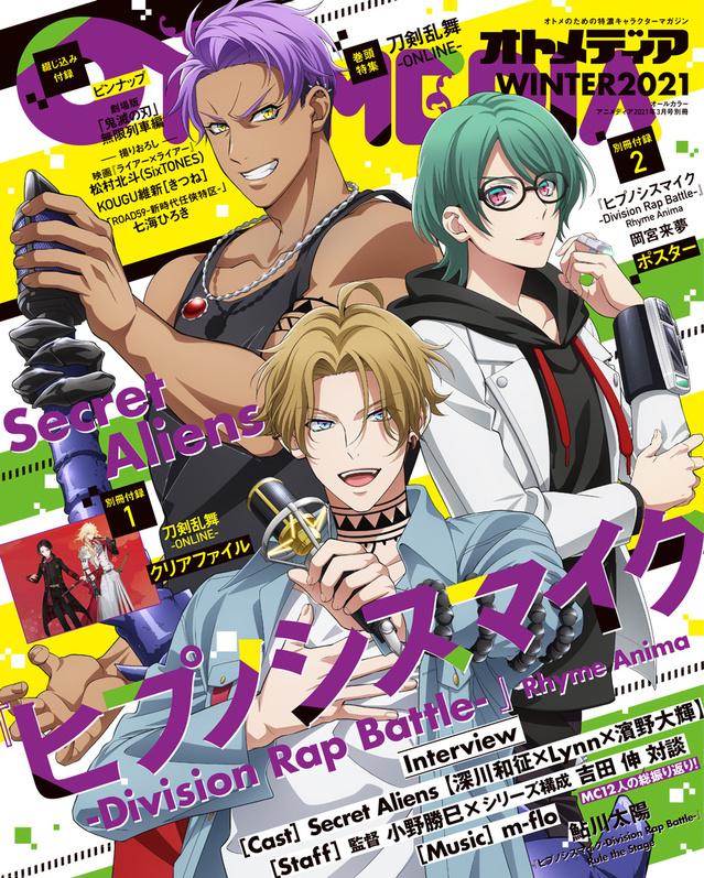 「オトメディアWINTER2021」杂志封面公开