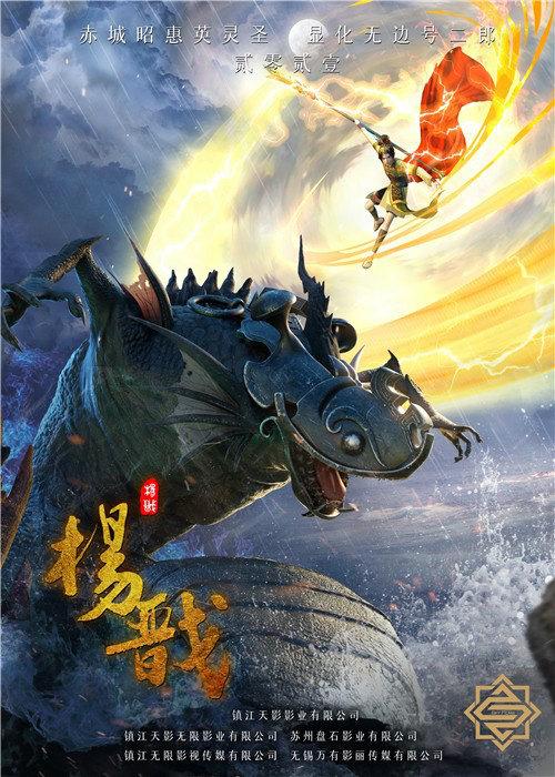 动画电影「杨戬」发布全新海报及场景图