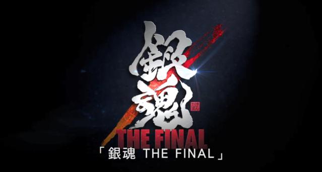 「银魂 THE FINAL」最新PV公开