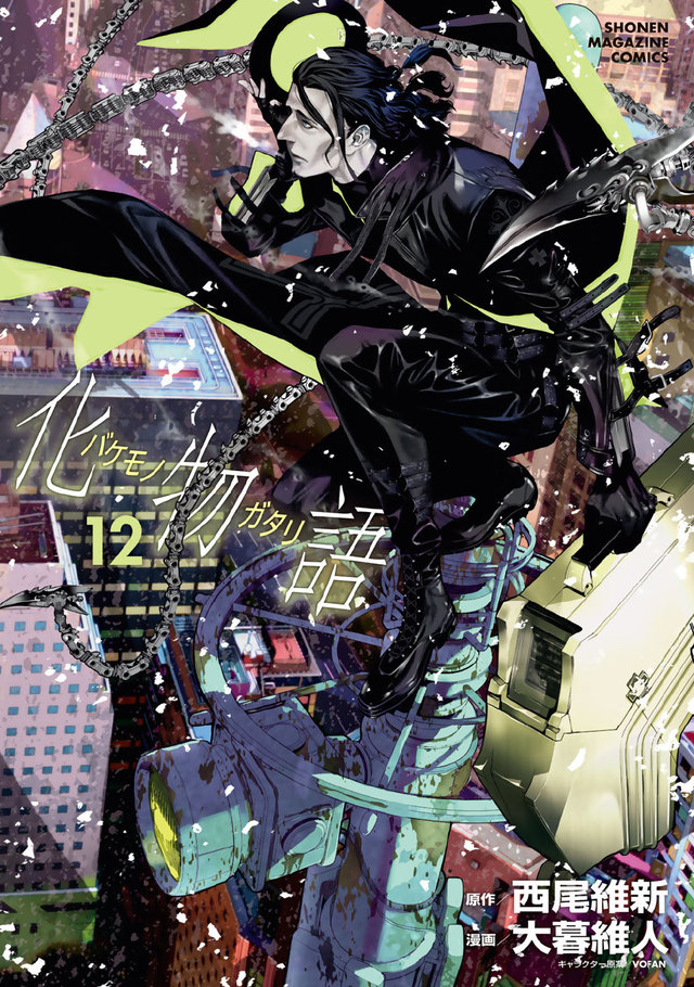 漫画「化物语」第12卷封面和特典版书影公开