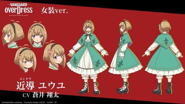 TV动画「卡片战斗先导者 over Dress」主角设定图公开