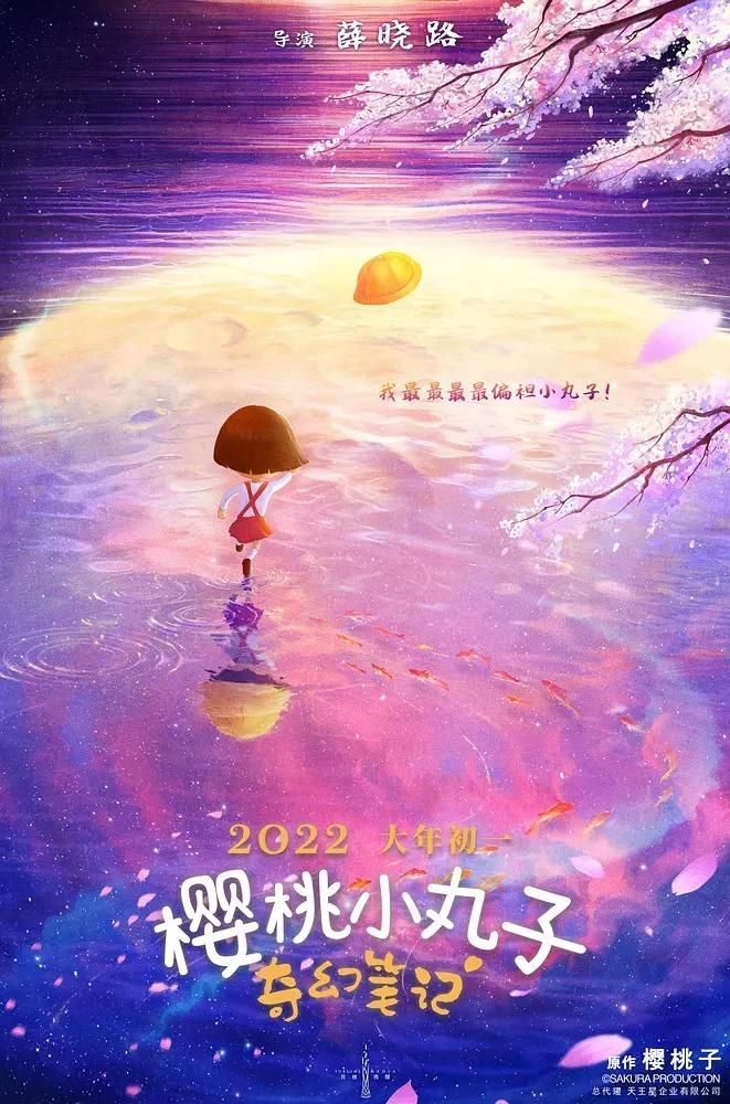 中日合作《樱桃小丸子》将推出 3D 动画电影 大年初一中国上映