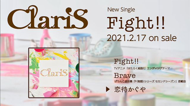 ClariS新专辑「Fight!!」全曲试听公开