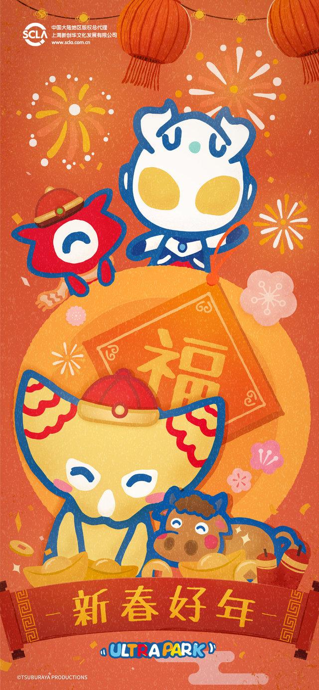 奥特曼官方发布春节贺图 庆贺农历新年