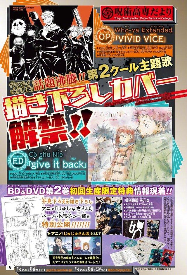 「咒术回战」OP2& ED2封面图公开