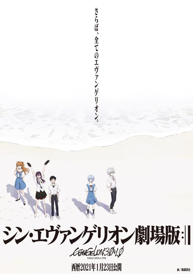 「新世纪福音战士 剧场版:│▌」时长曝光