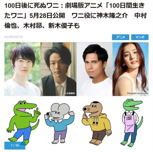 四格漫画「100天后会死的鳄鱼」宣布动画化