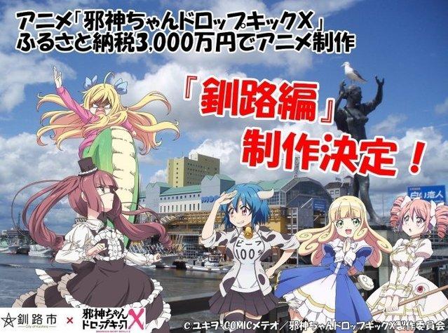 TV动画「邪神与厨二病少女」决定制作「钏路篇」特别动画