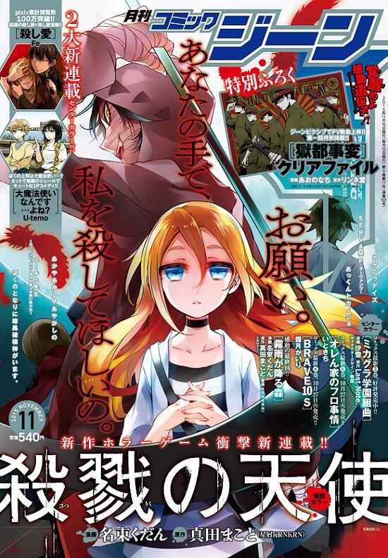「杀戮的天使」官方画集3月27日发售 封面公开