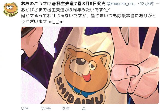 「极主夫道」作者公开连载3周年纪念贺图